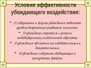 Условия эффективности убеждающего воздействия: 1)содержание и форма убеждени