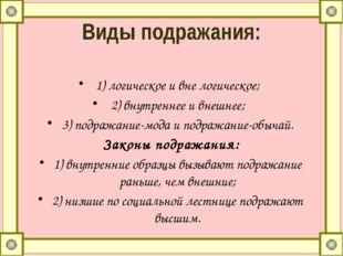 Виды подражания: 1)логическое и вне логическое; 2)внутреннее и внешнее; 3)