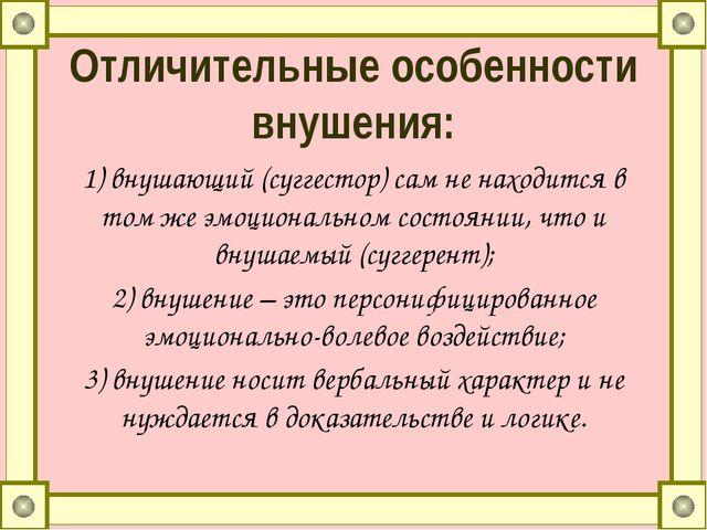 Отличительные особенности внушения: 1)внушающий (суггестор) сам не находится...