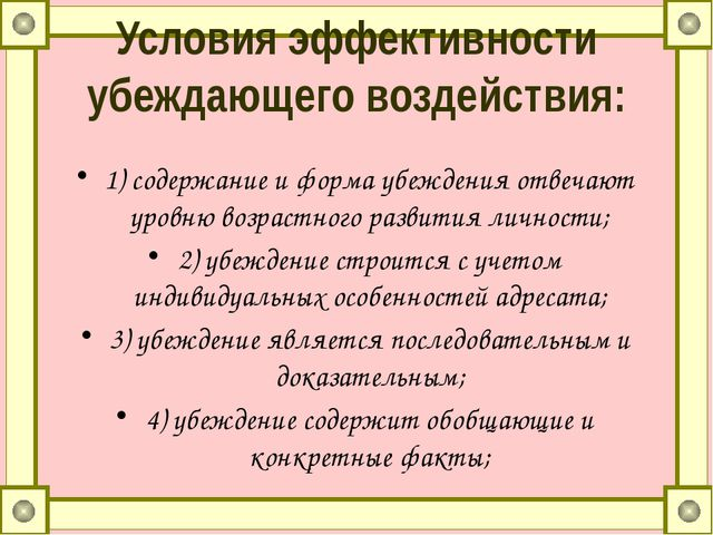Условия эффективности убеждающего воздействия: 1)содержание и форма убеждени...