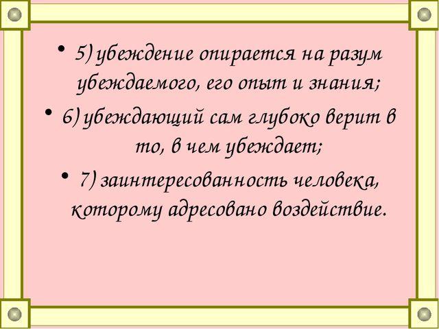 5)убеждение опирается на разум убеждаемого, его опыт и знания; 6)убеждающий...