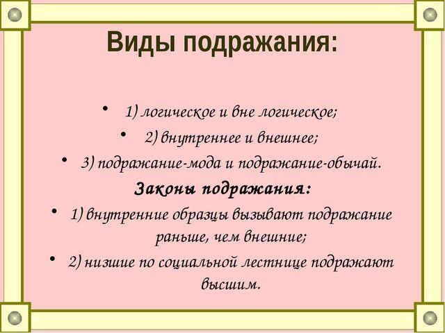 Виды подражания: 1)логическое и вне логическое; 2)внутреннее и внешнее; 3)...