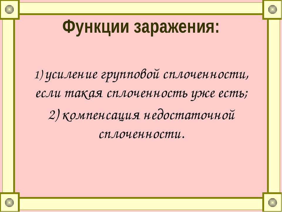 Функции заражения: 1)усиление групповой сплоченности, если такая сплоченност...