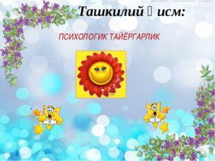 Ташкилий қисм: ПСИХОЛОГИК ТАЙЁРГАРЛИК