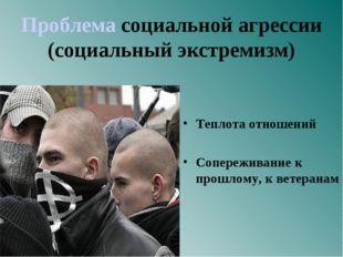 Проблема социальной агрессии (социальный экстремизм) Теплота отношений Сопер