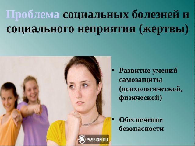 Проблема социальных болезней и социального неприятия (жертвы) Развитие умени...