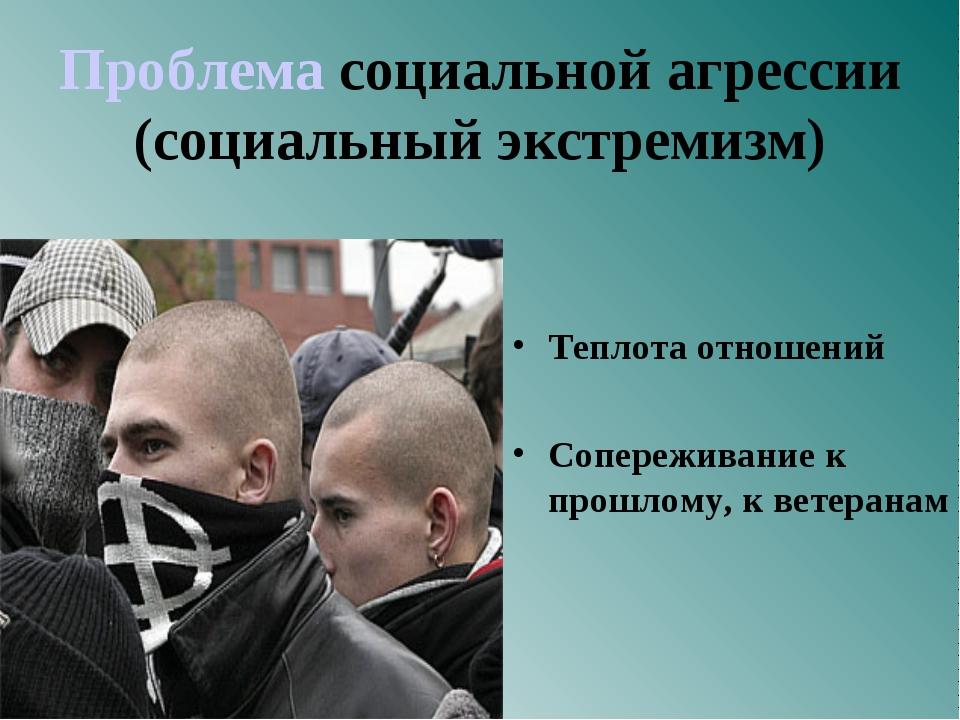Проблема социальной агрессии (социальный экстремизм) Теплота отношений Сопер...