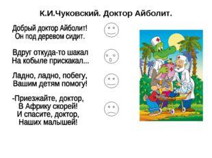 К.И.Чуковский. Доктор Айболит.