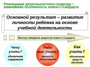 * Как учить? обновление средств обучения Ради чего учить? ценности образовани