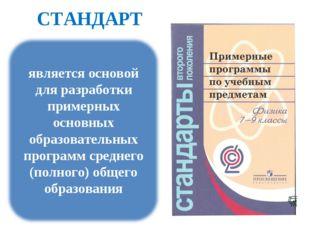является основой для разработки примерных основных образовательных программ с