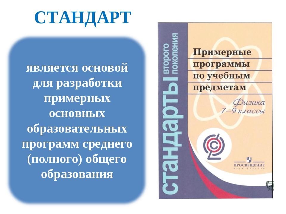является основой для разработки примерных основных образовательных программ с...