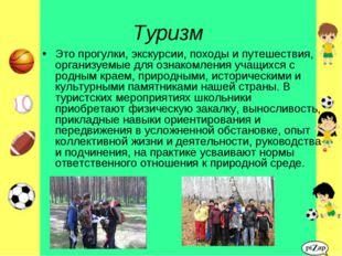 Туризм Это прогулки, экскурсии, походы и путешествия, организуемые для ознако