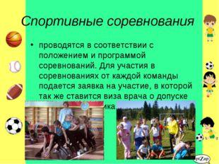 Спортивные соревнования проводятся в соответствии с положением и программой с