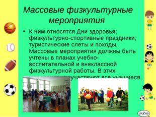 Массовые физкультурные мероприятия К ним относятся Дни здоровья; физкультурно