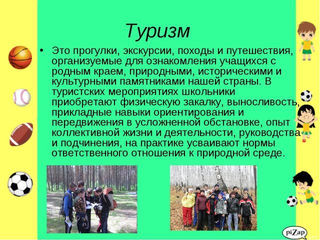Туризм Это прогулки, экскурсии, походы и путешествия, организуемые для ознако...