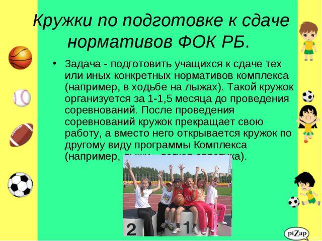Кружки по подготовке к сдаче нормативов ФОК РБ. Задача - подготовить учащихся...