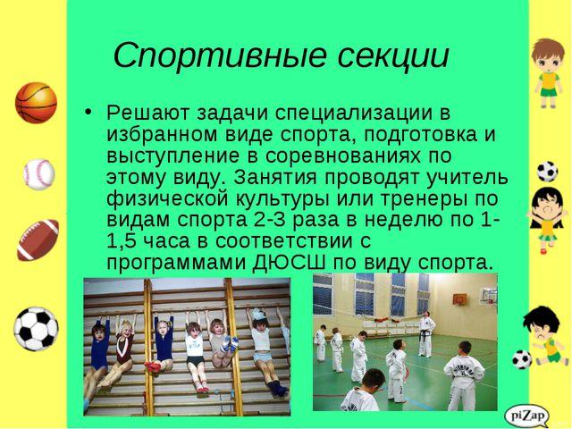Спортивные секции Решают задачи специализации в избранном виде спорта, подгот...