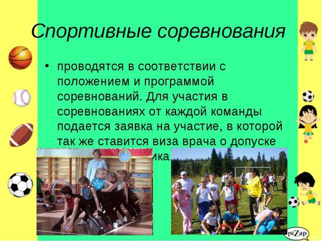 Спортивные соревнования проводятся в соответствии с положением и программой с...