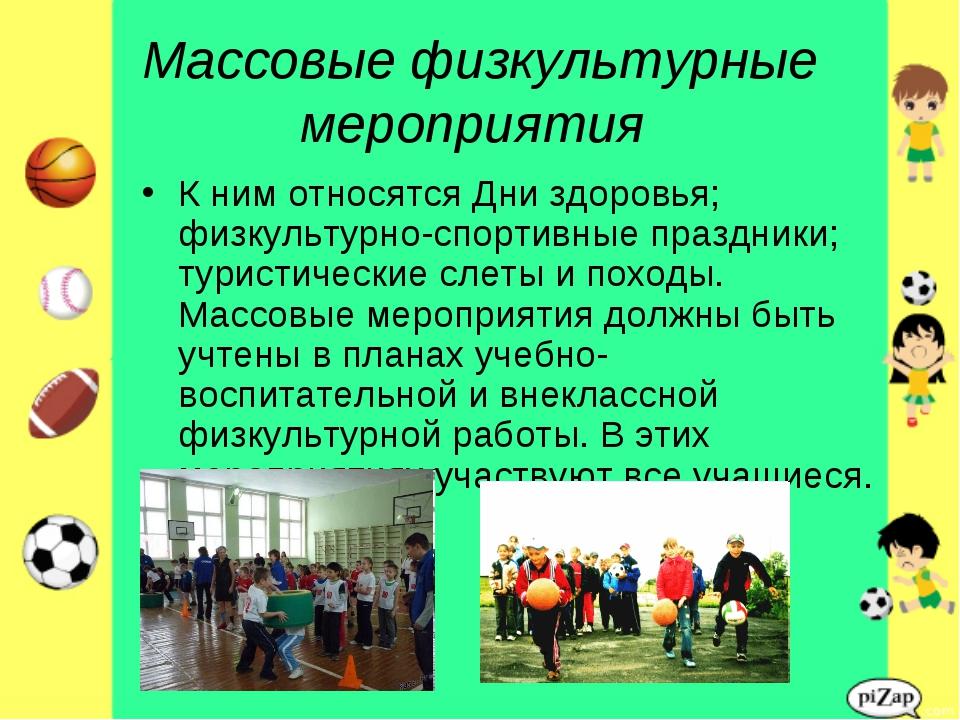 Массовые физкультурные мероприятия К ним относятся Дни здоровья; физкультурно...
