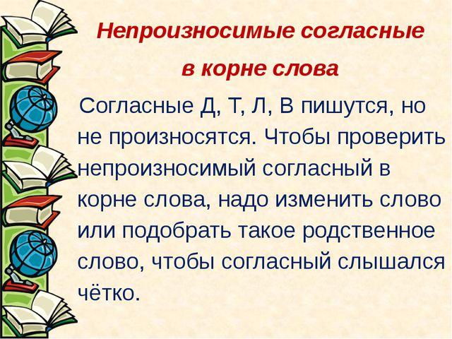 Непроизносимые согласные в корне слова Согласные Д, Т, Л, В пишутся, но не п...