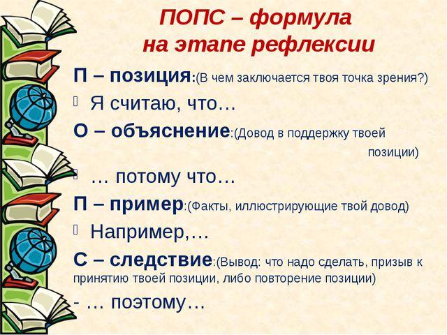 ПОПС – формула на этапе рефлексии П – позиция:(В чем заключается твоя точка з...