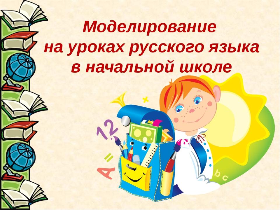 Моделирование на уроках русского языка в начальной школе