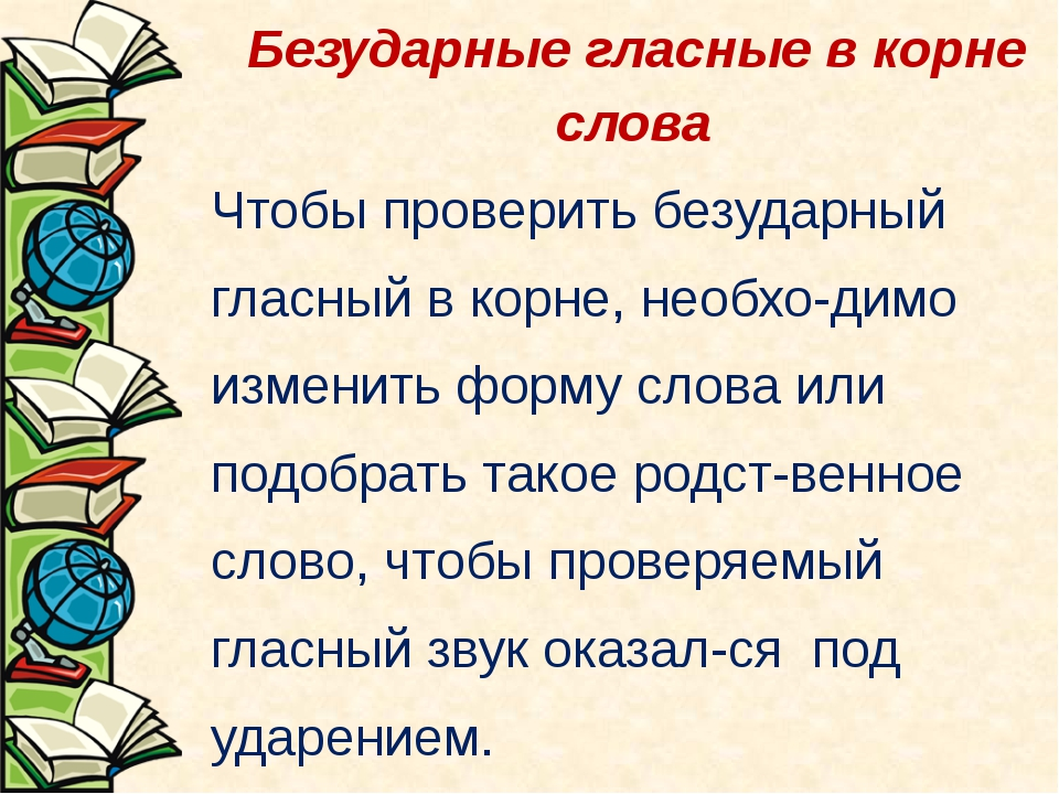 Безударные гласные в корне слова Чтобы проверить безударный гласный в корне,...