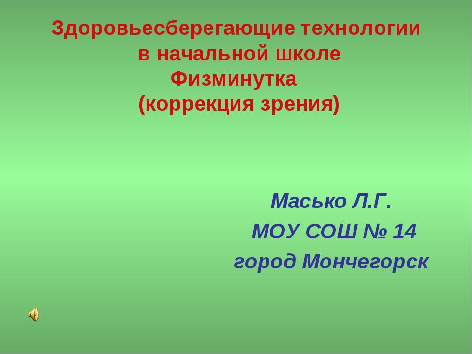 Здоровьесберегающие технологии в начальной школе Физминутка (коррекция зрения...