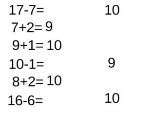 17-7= 7+2= 9+1= 10-1= 8+2= 16-6= 9 10 10 10 9 10