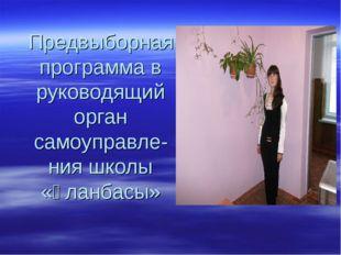 Предвыборная программа в руководящий орган самоуправле-ния школы «Ұланбасы»
