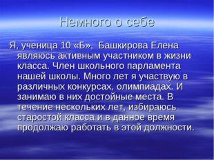 Немного о себе Я, ученица 10 «Б», Башкирова Елена являюсь активным участником