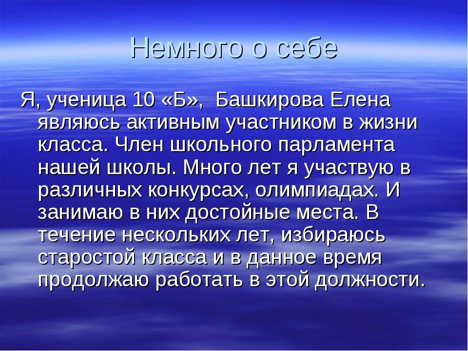 Немного о себе Я, ученица 10 «Б», Башкирова Елена являюсь активным участником...