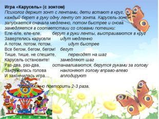 Игра «Карусель» (с зонтом) Психолог держит зонт с лентами, дети встают в круг