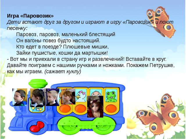 Игра «Паровозик» Дети встают друг за другом и играют в игру «Паровозик» и пою...