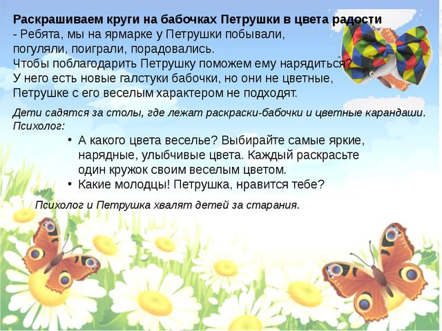 Раскрашиваем круги на бабочках Петрушки в цвета радости - Ребята, мы на ярмар...