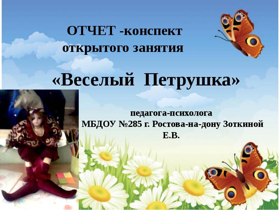 ОТЧЕТ -конспект открытого занятия «Веселый Петрушка» педагога-психолога МБДОУ...