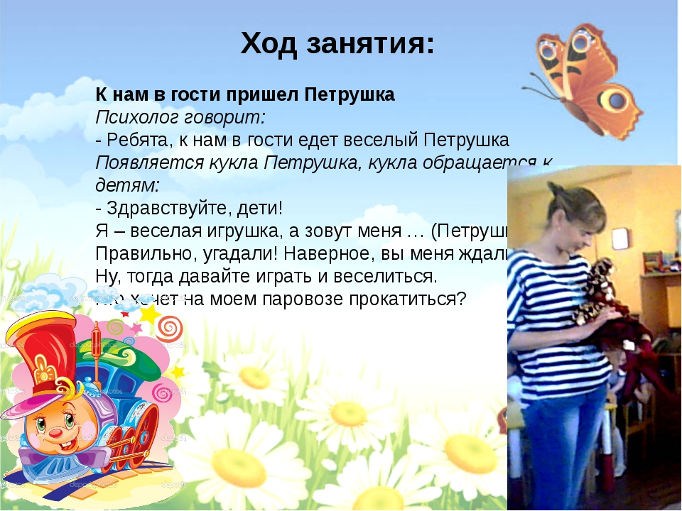 Ход занятия: К нам в гости пришел Петрушка Психолог говорит: - Ребята, к нам...