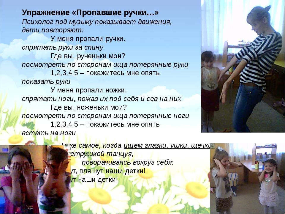 Упражнение «Пропавшие ручки…» Психолог под музыку показывает движения, дети п...