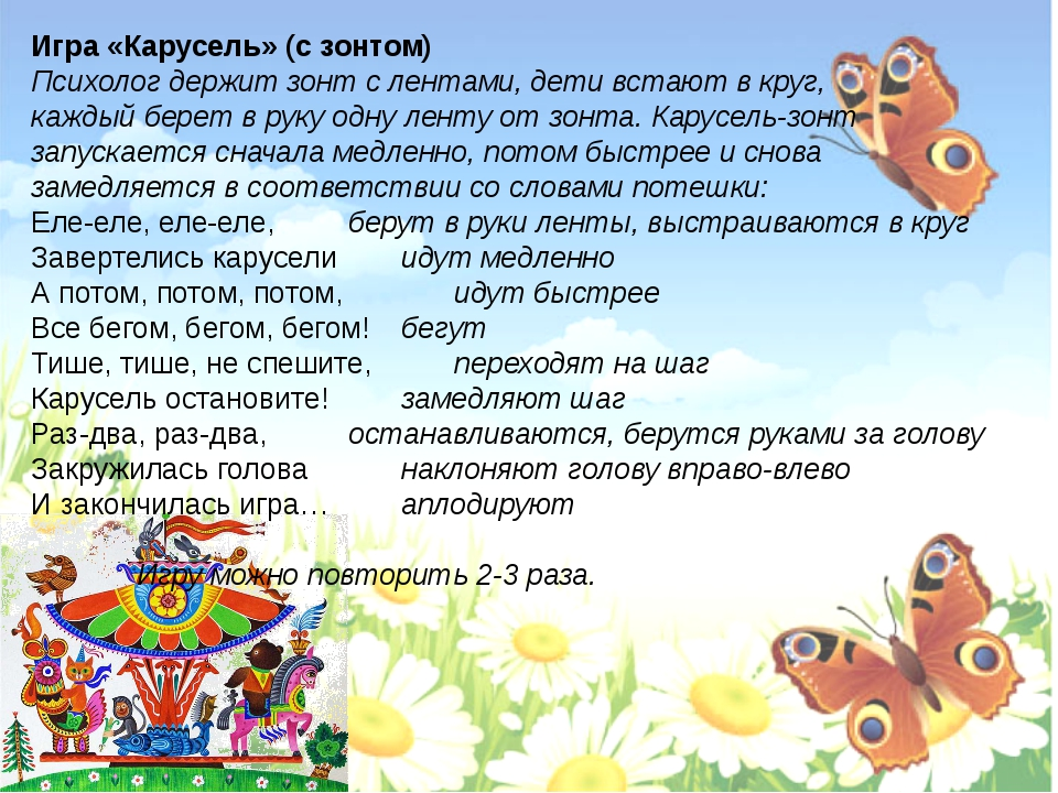 Игра «Карусель» (с зонтом) Психолог держит зонт с лентами, дети встают в круг...