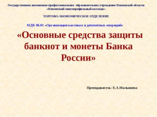 «Основные средства защиты банкнот и монеты Банка России» Государственное авт