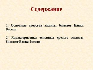 Содержание 1. Основные средства защиты банкнот Банка России 2. Характеристика