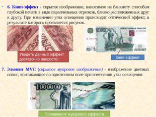 6. Кипп-эффект - скрытое изображение, наносимое на банкноту способом глубокой