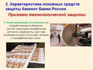 2 .Характеристика основных средств защиты банкнот Банка России Признаки техно