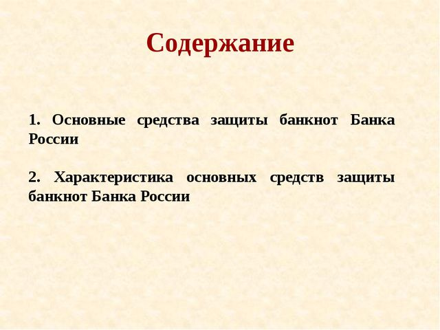 Содержание 1. Основные средства защиты банкнот Банка России 2. Характеристика...