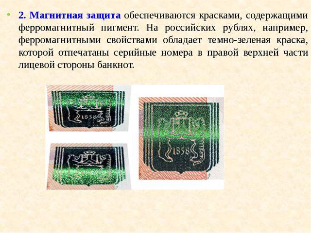 2. Магнитная защита обеспечиваются красками, содержащими ферромагнитный пигме...