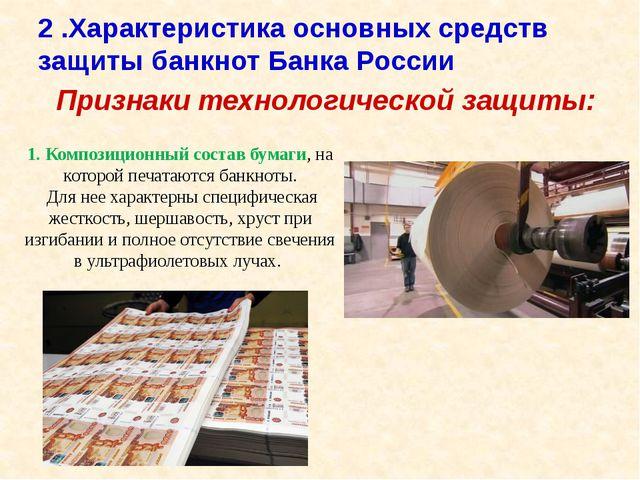 2 .Характеристика основных средств защиты банкнот Банка России Признаки техно...