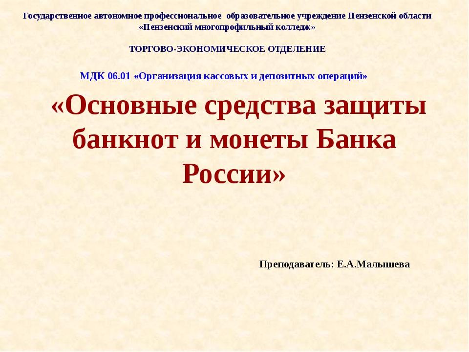 «Основные средства защиты банкнот и монеты Банка России» Государственное авт...