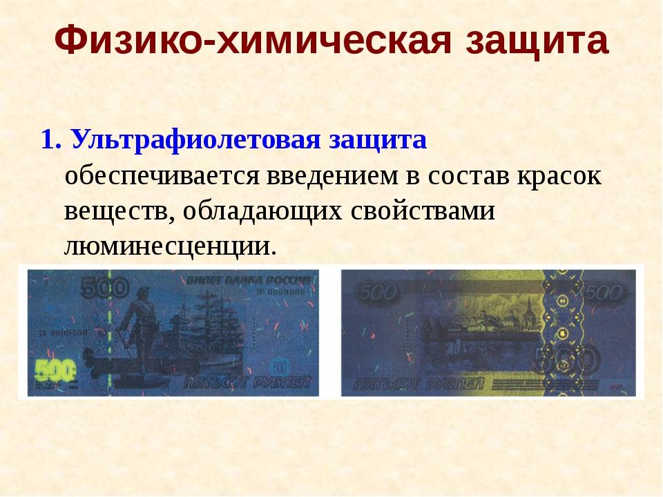 Физико-химическая защита 1. Ультрафиолетовая защита обеспечивается введением...