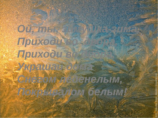 Ой, ты, зимушка-зима, Приходи во двора, Приходи во двора, Украшай дома Снегом...