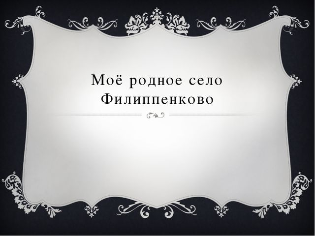 Моё родное село Филиппенково